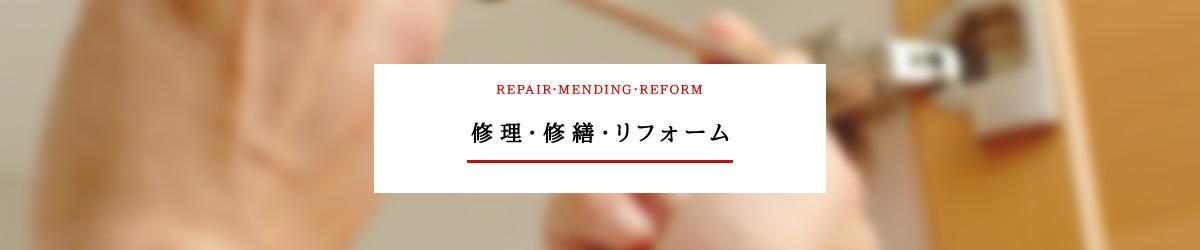 修理・修繕・リフォーム